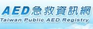 AED急救資訊網圖片