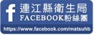 連江縣衛生福利局FB圖片
