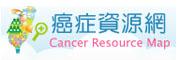 癌症資源網圖片