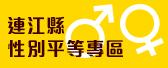 連江縣性別平等專區圖片